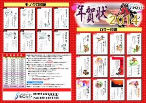 2014年賀状チラシ表